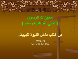 معجزات الرسول ( صلى الله عليه وسلم ) من كتاب دلائل النبوة للبيهقى