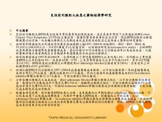 良性前列腺肥大病患之藥物經濟學研究