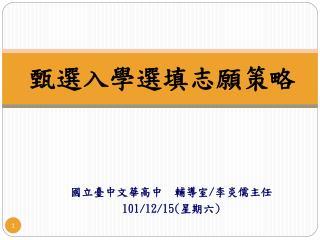 國立臺中文華高中  輔導室 / 李炎儒主任 101/12/15( 星期六 )