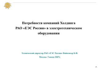 Потребности компаний Холдинга  РАО «ЕЭС России» в электротехническом оборудовании