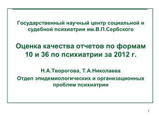 Государственный научный центр социальной и судебной психиатрии им.В.П.Сербского