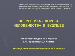 ЭНЕРГЕТИКА -  ДОРОГА ЧЕЛОВЕЧЕСТВА  В  БУДУЩЕЕ Член-корреспондент НАН Украины