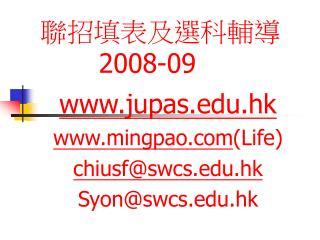 聯招填表及選科輔導 2008-09