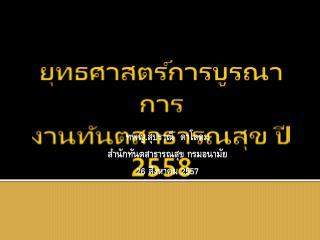 ยุทธศาสตร์การบูรณาการ  งานทันตสาธารณสุข ปี  2558