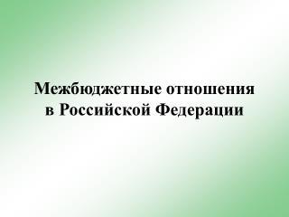 Межбюджетные отношения в Российской Федерации