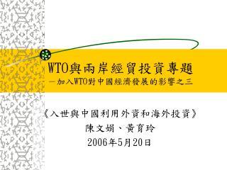 WTO 與兩岸經貿投資專題 -加入 WTO 對中國經濟發展的影響之三