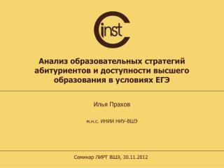 Анализ образовательных стратегий абитуриентов и доступности высшего образования в условиях ЕГЭ