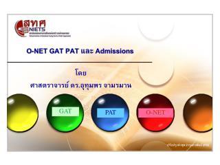 O-NET GAT PAT  และ  Admissions