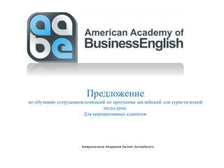 Американская Академия Бизнес Английского