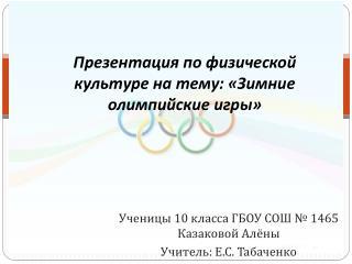 Презентация по физической культуре на тему: «Зимние олимпийские игры»