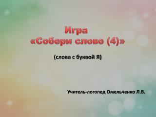 Игра  «Собери слово (4)»