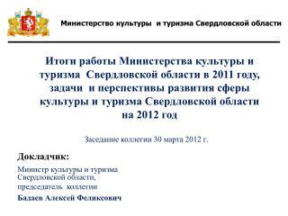Министр культуры и туризма Свердловской области,  председатель  коллегии