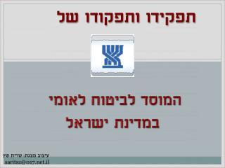 המוסד  לביטוח לאומי  במדינת  ישראל