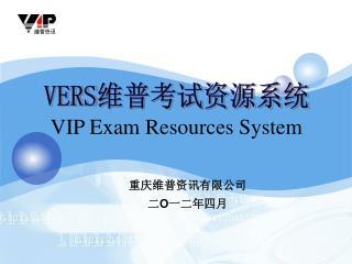 重庆维普资讯有限公司 二 O 一二年四月