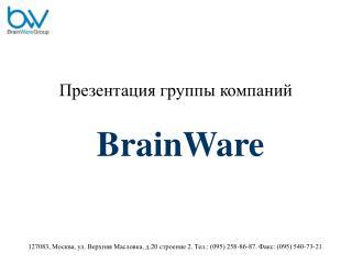 Презентация группы компаний