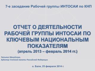 7 - е заседание Рабочей группы ИНТОСАИ по КНП
