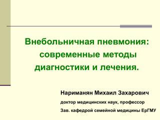 Нариманян Михаил Захарович доктор медицинских наук, профессор