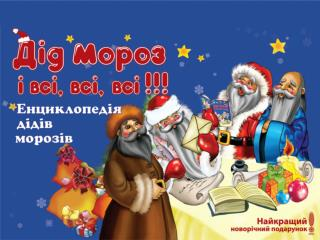 Дід Мороз і всі, всі, всі…