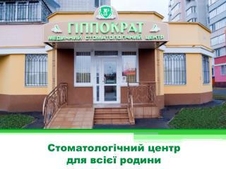 Стоматологічний центр  для всієї родини
