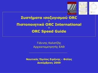 ????????? ???????????  ORC ? ?????????????  ORC International ? ORC Speed Guide