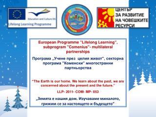 "European Programme ""Lifelong Learning"",  subprogram ""Comenius""- multilateral partnerships"