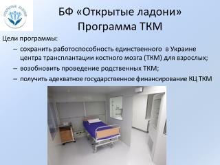 БФ «Открытые ладони» Программа ТКМ