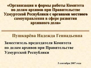 Пушкарёва Надежда Геннадьевна Заместитель председателя Комитета по делам архивов при Правительстве