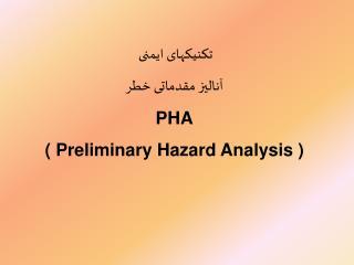 تکنیکهای ایمنی  آنالیز مقدماتی خطر PHA ( Preliminary Hazard Analysis )