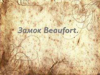 Замок Beaufort .