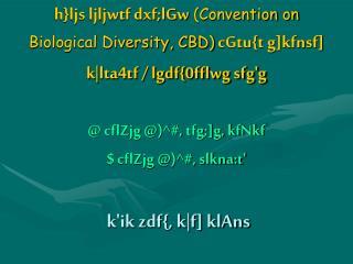 H}ljs ljljwtf dxf;lGw Convention on Biological Diversity, CBD cGtu{t g]kfnsf] klta4tf