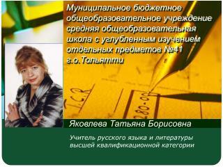 Яковлева Татьяна Борисовна