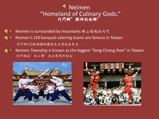 "Neimen  ""Homeland of Culinary Gods."" 內門鄉 "" 廚神的故鄉 """