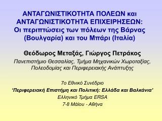 Θεόδωρος Μεταξάς, Γιώργος Πετράκος