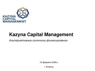 Kazyna Capital Management Альтернативные источники финансирования