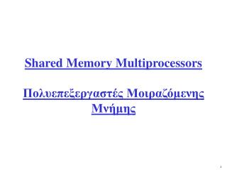 Shared Memory Multiprocessors ???????????????? ???????????? ??????