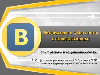 Библиотека в «Контакте»  с пользователем:
