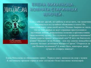 Елена Михалкова . Комната старинных ключей  .