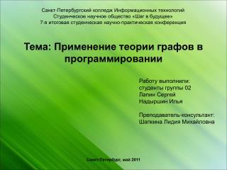 Санкт-Петербургский колледж Информационных технологий