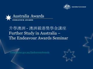 ????  -  ????????? Further Study in Australia �  The Endeavour Awards Seminar