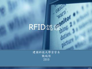 RFID 認證