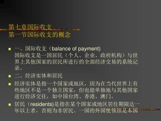 第七章国际收支 第一节国际收支的概念