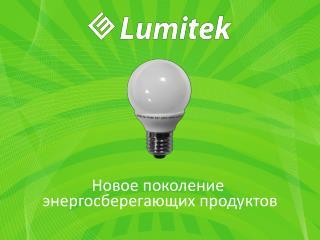 Новое поколение  энергосберегающих продуктов