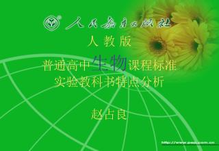 人 教 版 普通高中 生物 课程标准 实验教科书特点分析 赵占良