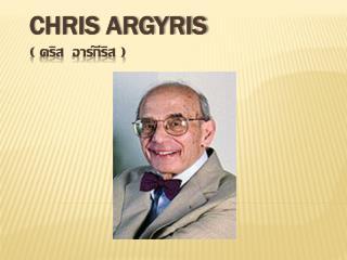 Chris  Argyris (  คริส อาร์กีริส  )