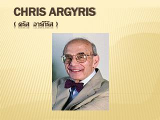 Chris  Argyris (  ???? ?????????  )