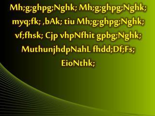 Mh;g;ghpg;Nghk ;  Mh;g;ghpg;Nghk ;  myq;fk ; , bAk ;  tiu Mh;g;ghpg;Nghk ;