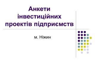Анкети  інвестиційних проектів підприємств