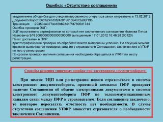 уведомление об ошибке для специализированного оператора связи отправлено в 13.02.2012