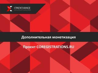 Дополнительная монетизация Проект  COREGISTRATIONS.RU