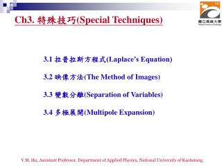 Ch3.  特殊技巧 (Special Techniques)